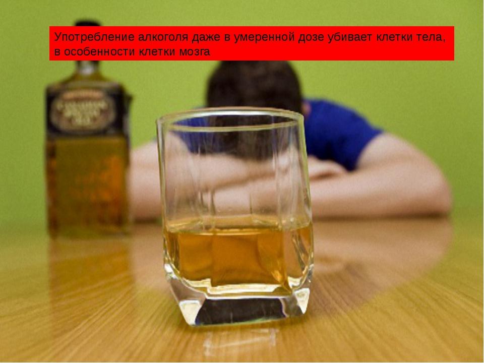 Употребление алкоголя даже в умеренной дозе убивает клетки тела, в особенност...