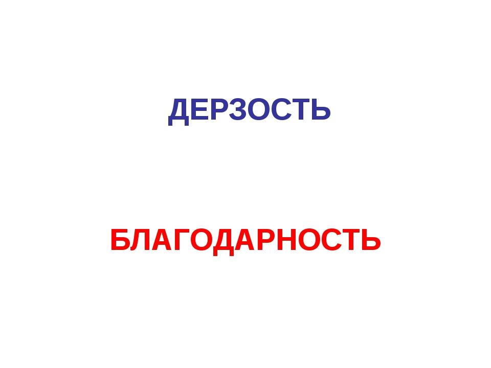 ДЕРЗОСТЬ БЛАГОДАРНОСТЬ