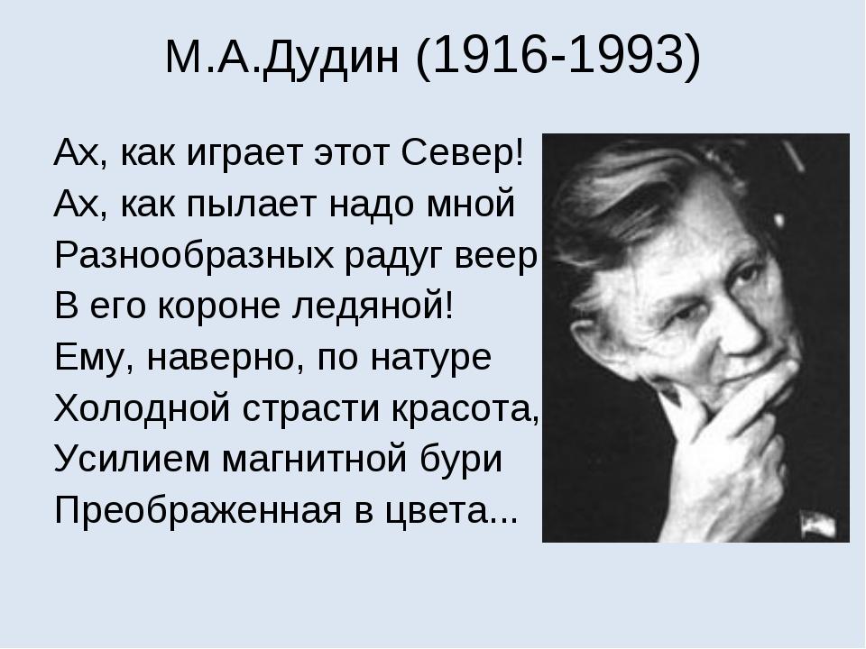 М.А.Дудин (1916-1993) Ах, как играет этот Север! Ах, как пылает надо мной Раз...
