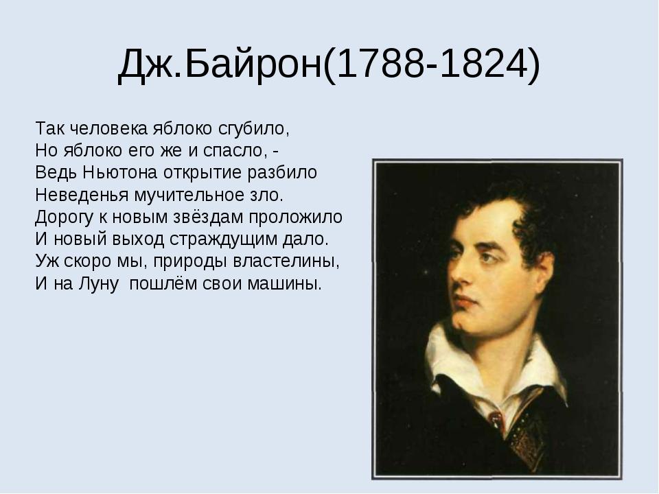 Дж.Байрон(1788-1824) Так человека яблоко сгубило, Но яблоко его же и спасло,...