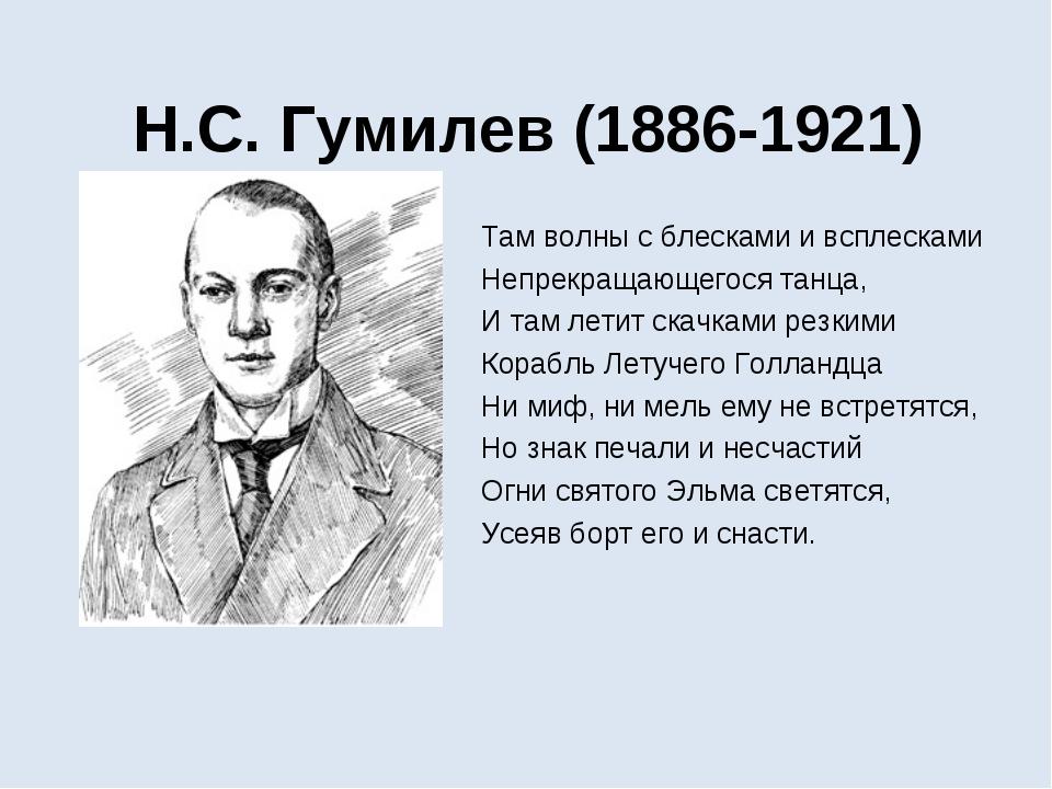 Н.С. Гумилев(1886-1921) Там волны с блесками и всплесками Непрекращающегося...