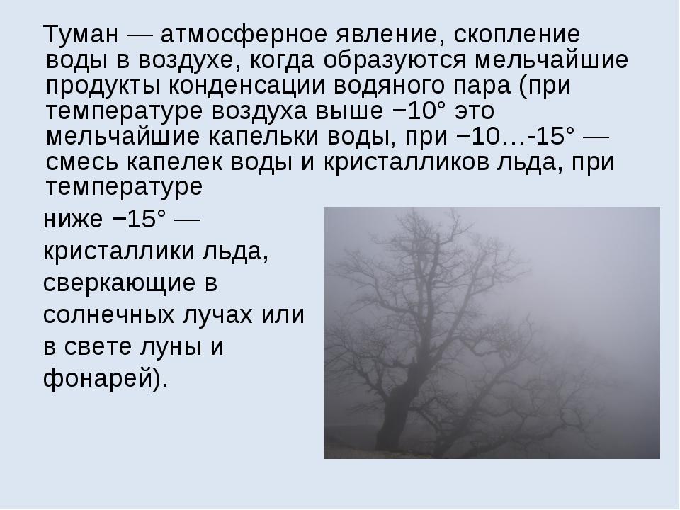 Туман — атмосферное явление, скопление воды в воздухе, когда образуются мель...