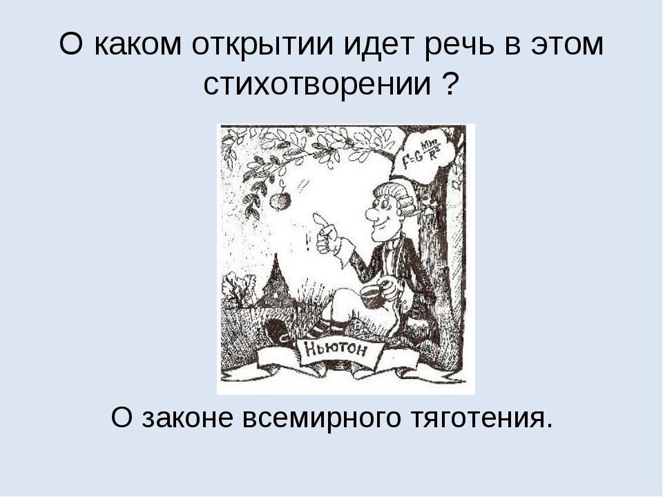 О каком открытии идет речь в этом стихотворении ? О законе всемирного тяготен...