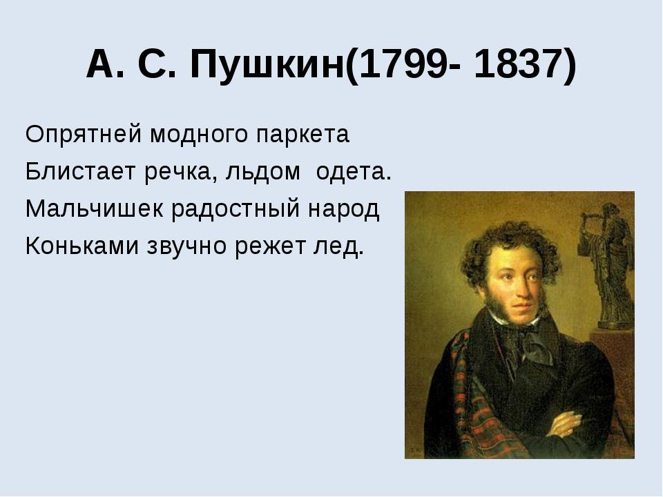 А. С. Пушкин(1799- 1837) Опрятней модного паркета Блистает речка, льдом одет...