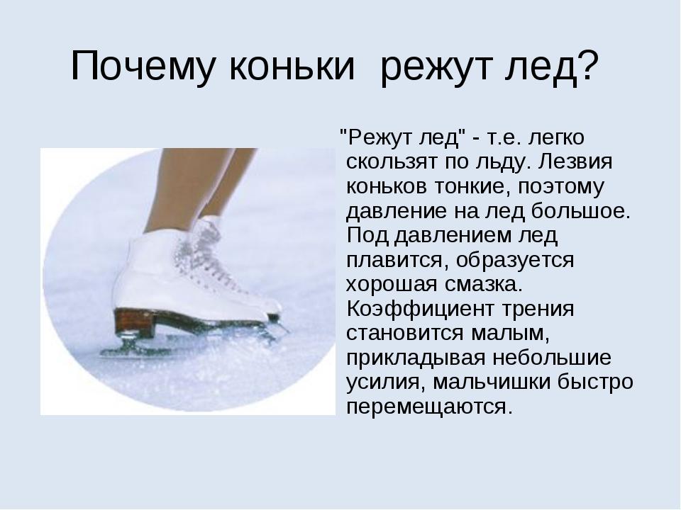 "Почему коньки режут лед? ""Режут лед"" - т.е. легко скользят по льду. Лезвия к..."