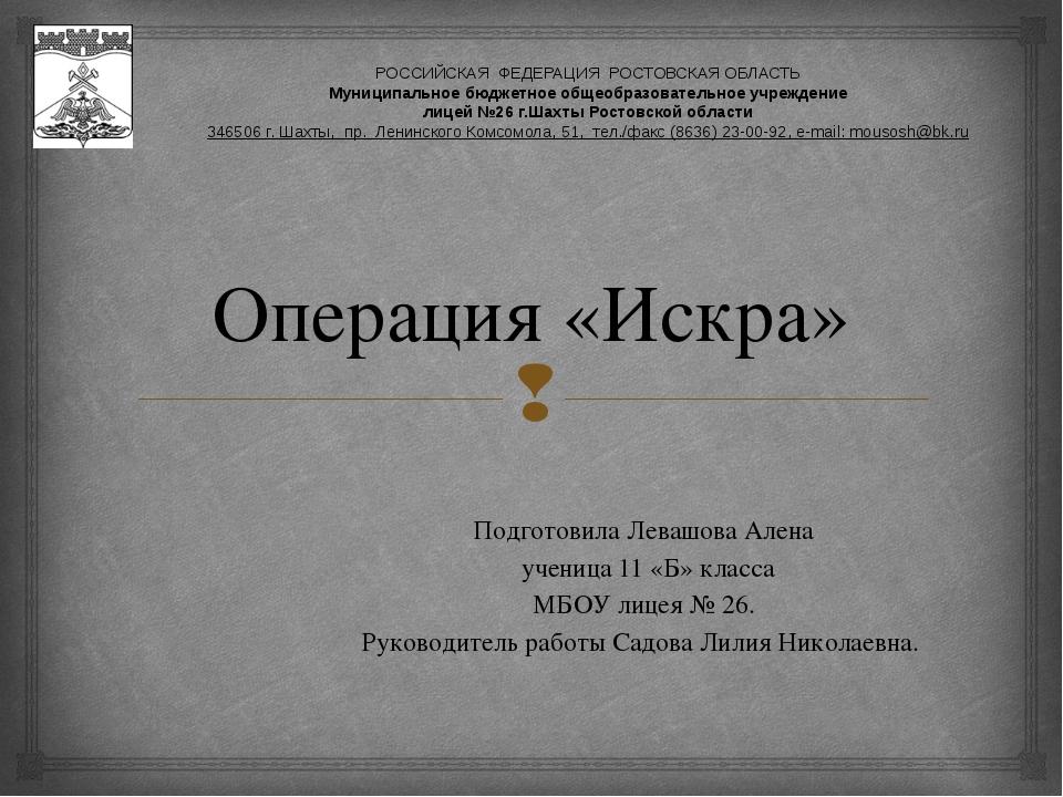 Операция «Искра» Подготовила Левашова Алена ученица 11 «Б» класса МБОУ лицея...