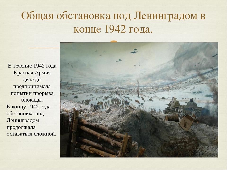 Общая обстановка под Ленинградом в конце 1942 года. В течение 1942 года Красн...