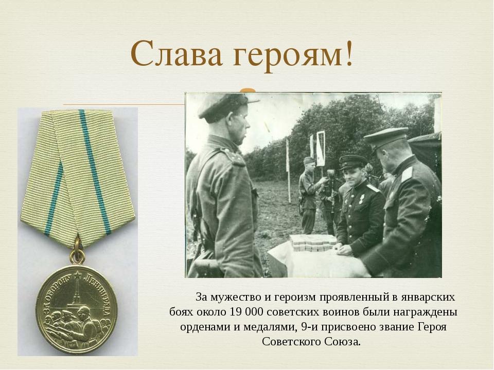 Слава героям! За мужество и героизм проявленный в январских боях около 19 00...