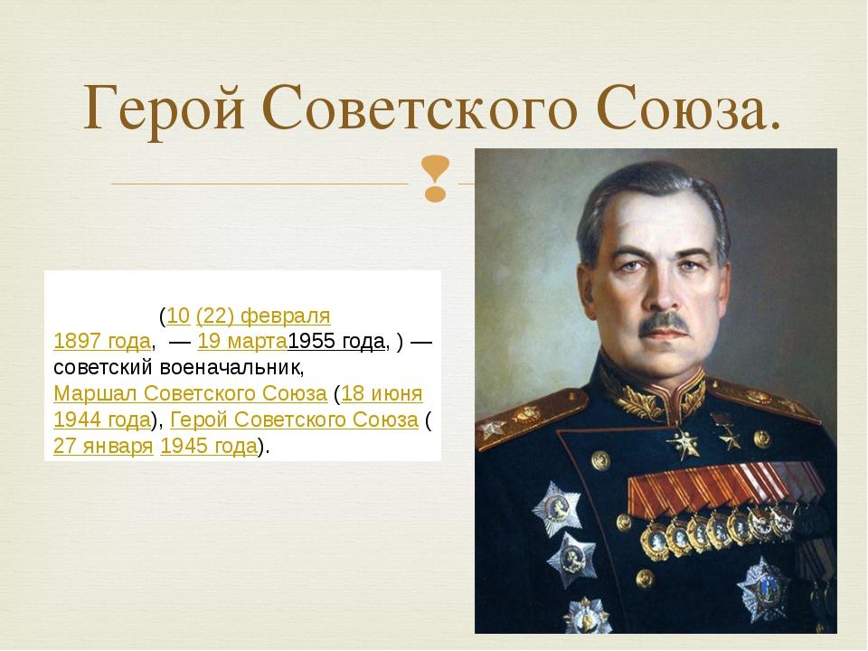 Герой Советского Союза. Леони́д Алекса́ндрович Го́воров(10(22) февраля1897...