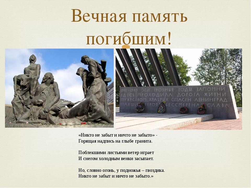 Вечная память погибшим! «Никто не забыт и ничто не забыто» - Горящая надпись...
