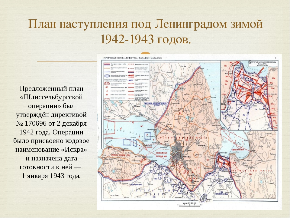 План наступления под Ленинградом зимой 1942-1943 годов. Предложенный план «Шл...