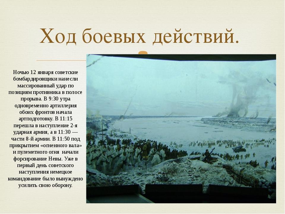 Ход боевых действий. Ночью 12 января советские бомбардировщики нанесли массир...