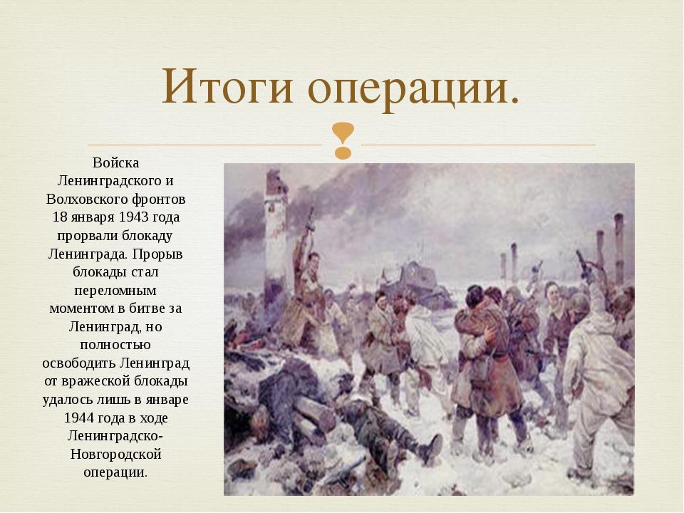 Итоги операции. Войска Ленинградского и Волховского фронтов 18 января 1943 го...