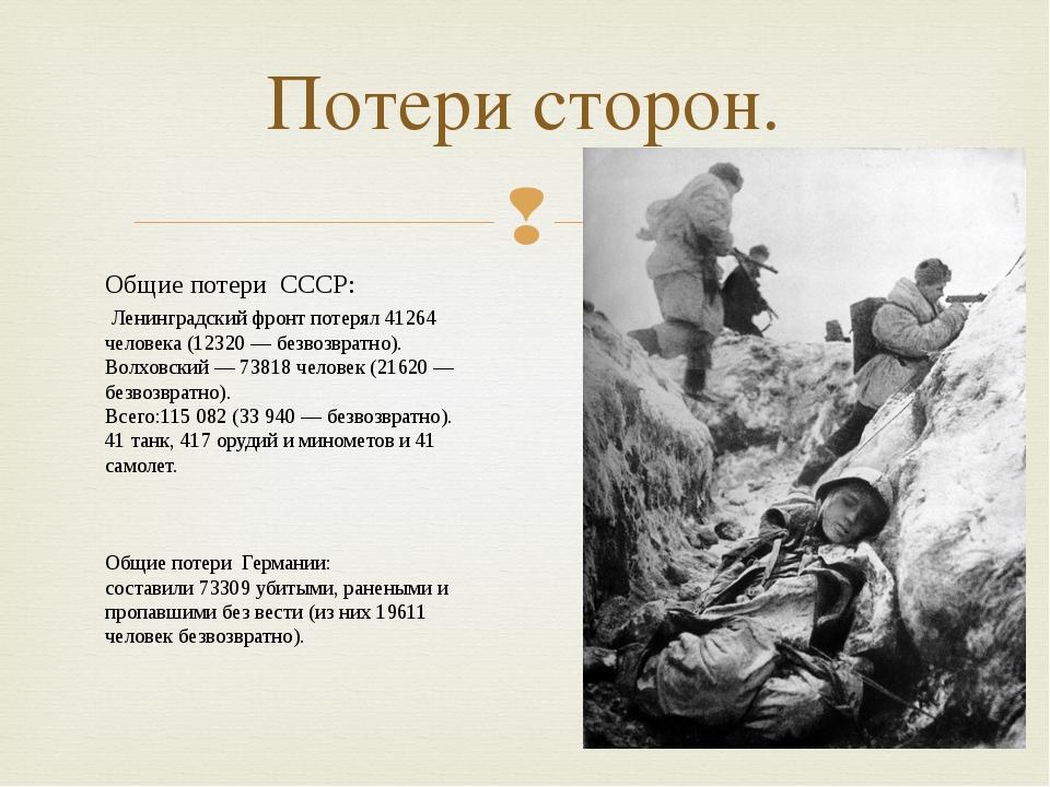 Потери сторон. Общие потери СССР: Ленинградский фронт потерял 41264 человека...