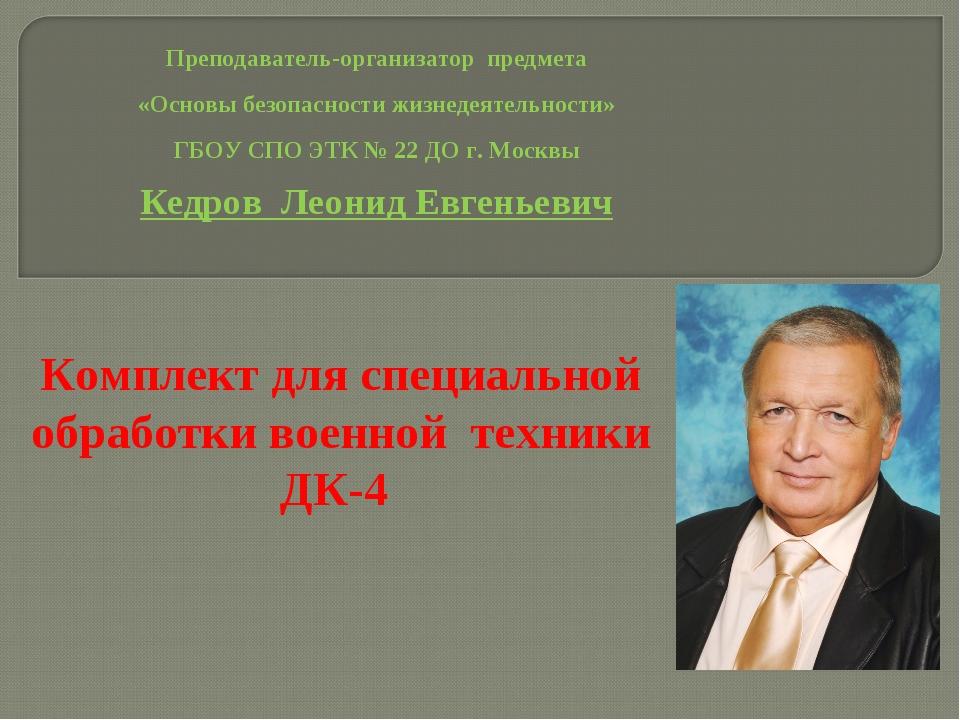 Преподаватель-организатор предмета «Основы безопасности жизнедеятельности» ГБ...