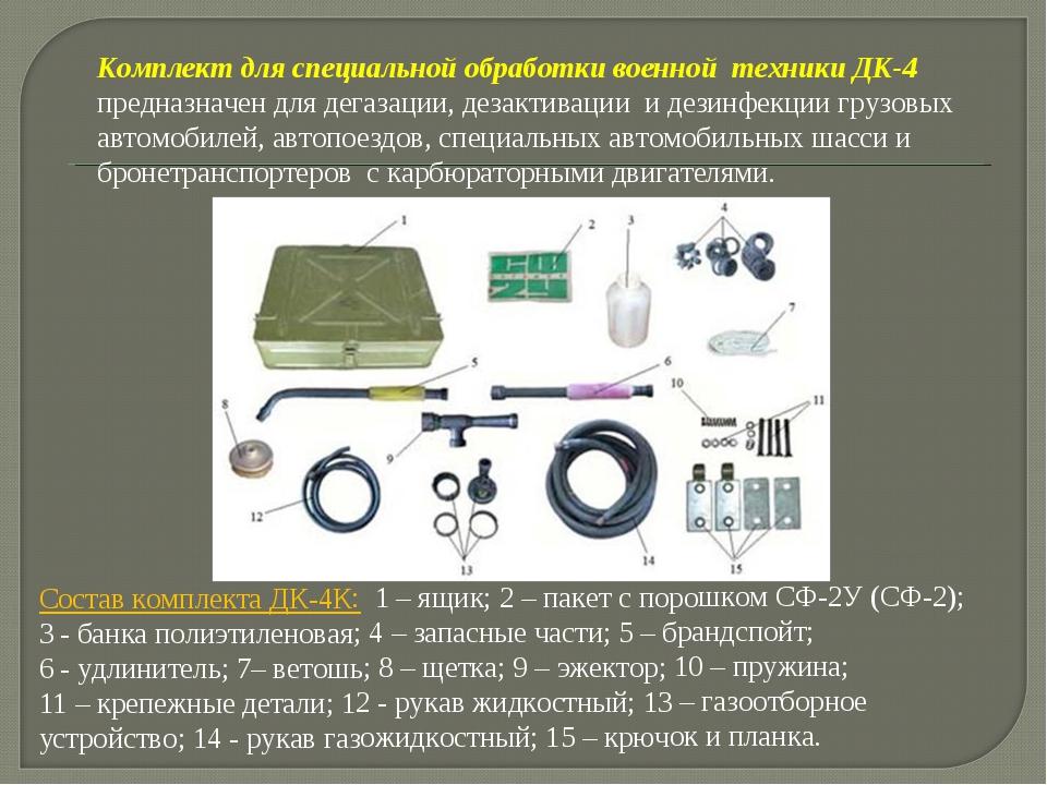Комплект для специальной обработки военной техники ДК-4 предназначен для дега...