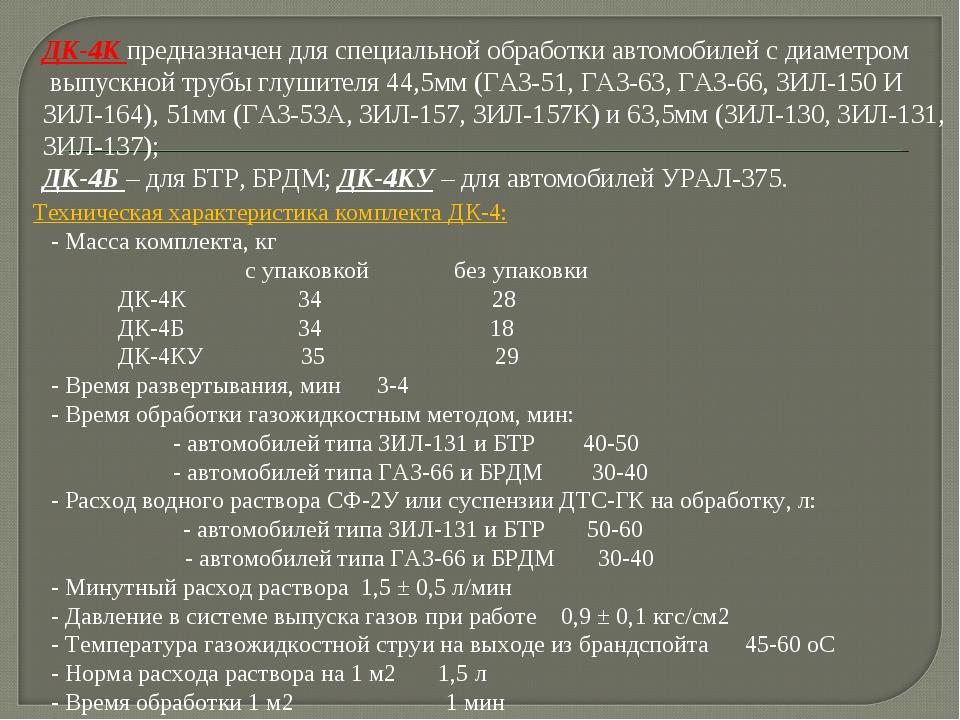 ДК-4К предназначен для специальной обработки автомобилей с диаметром выпускно...