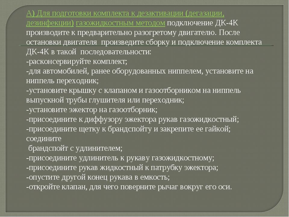 А) Для подготовки комплекта к дезактивации (дегазации, дезинфекции) газожидко...