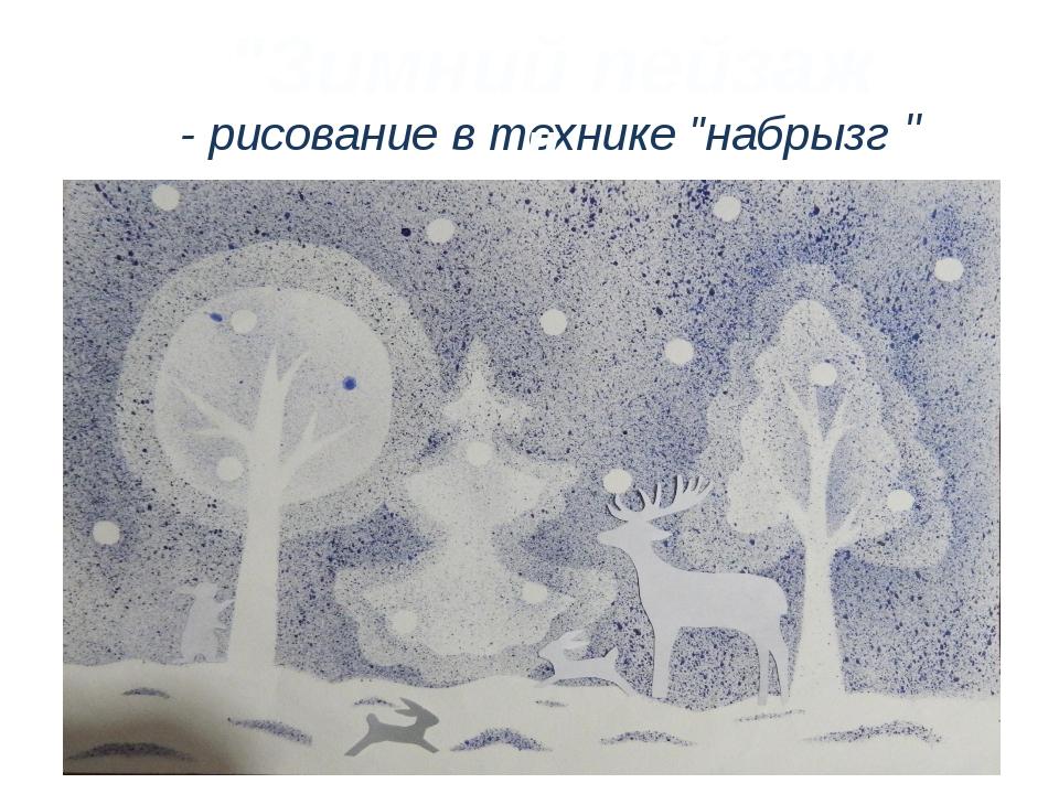 "- рисование в технике ""набрызг "" ""Зимний пейзаж """