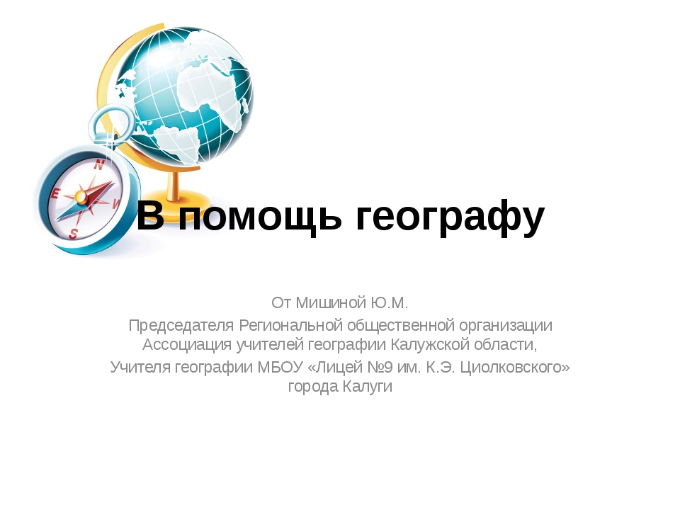 В помощь географу От Мишиной Ю.М. Председателя Региональной общественной орга...