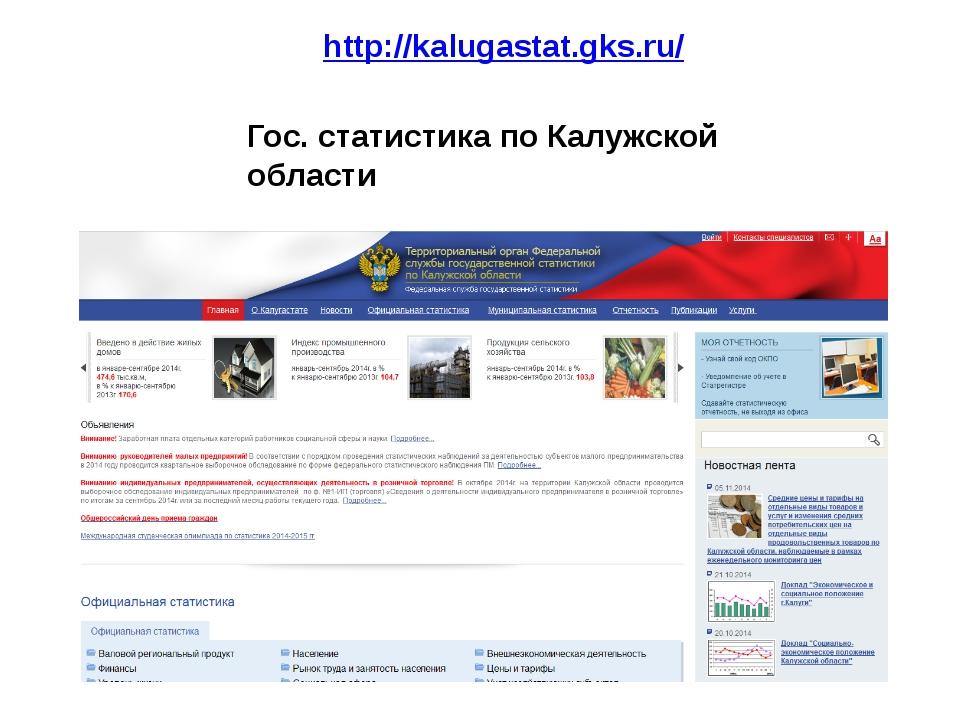 http://kalugastat.gks.ru/ Гос. статистика по Калужской области