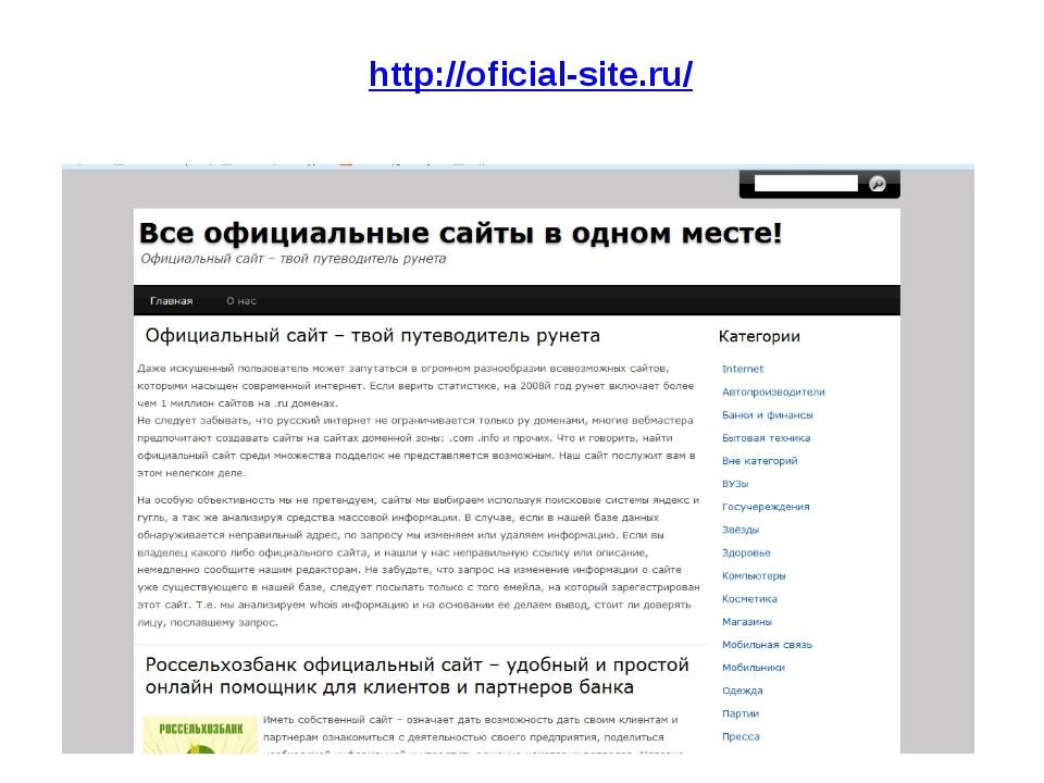http://oficial-site.ru/