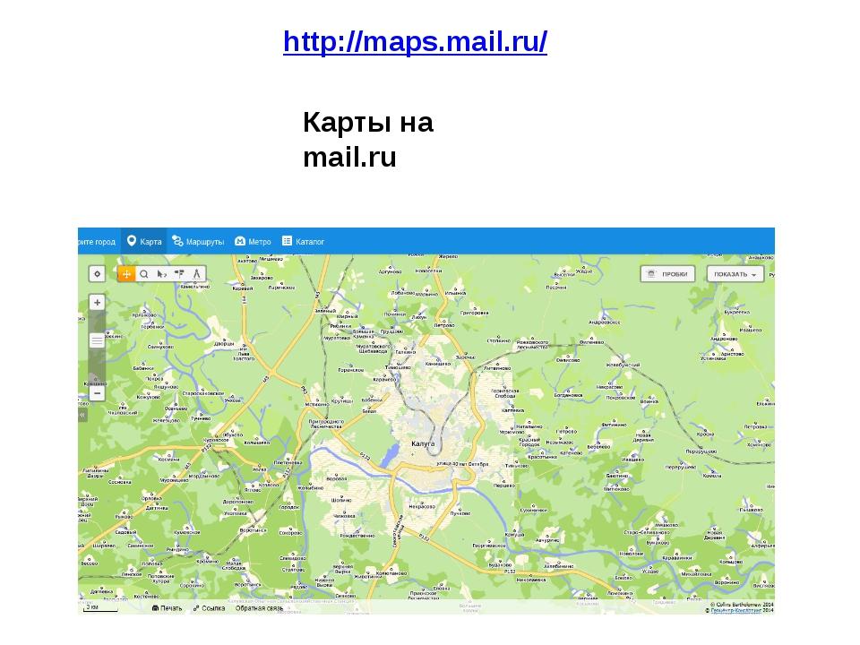 http://maps.mail.ru/ Карты на mail.ru