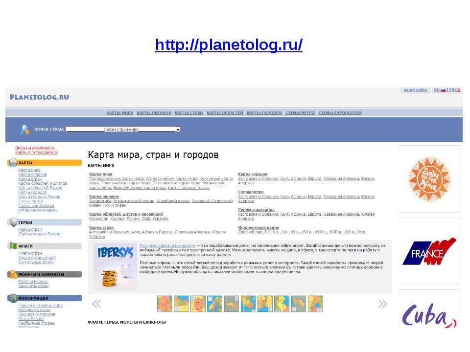 http://planetolog.ru/
