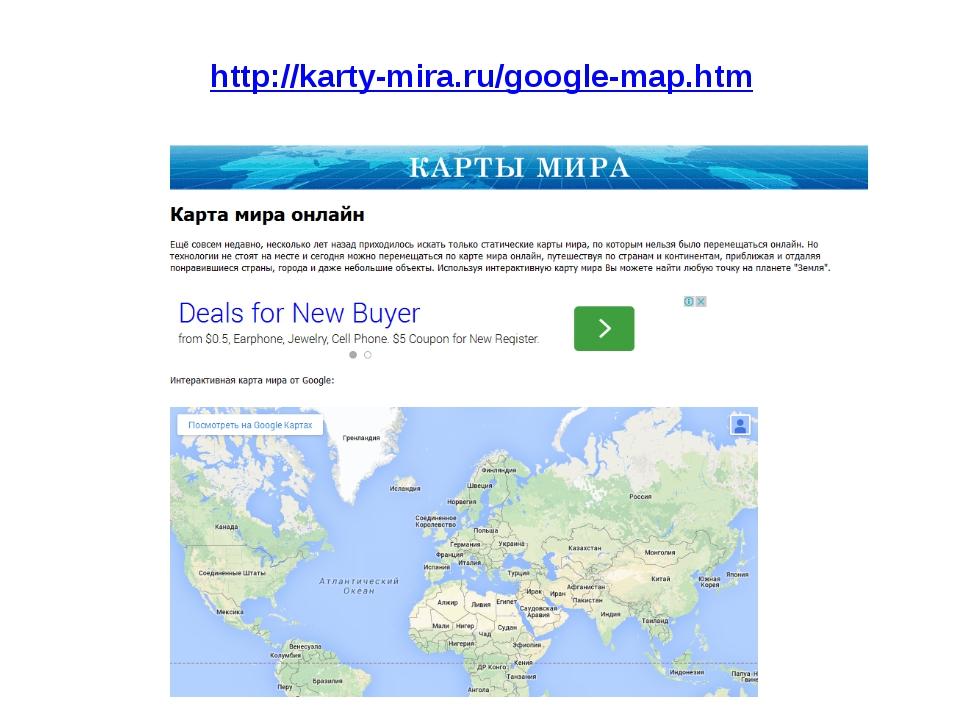 http://karty-mira.ru/google-map.htm