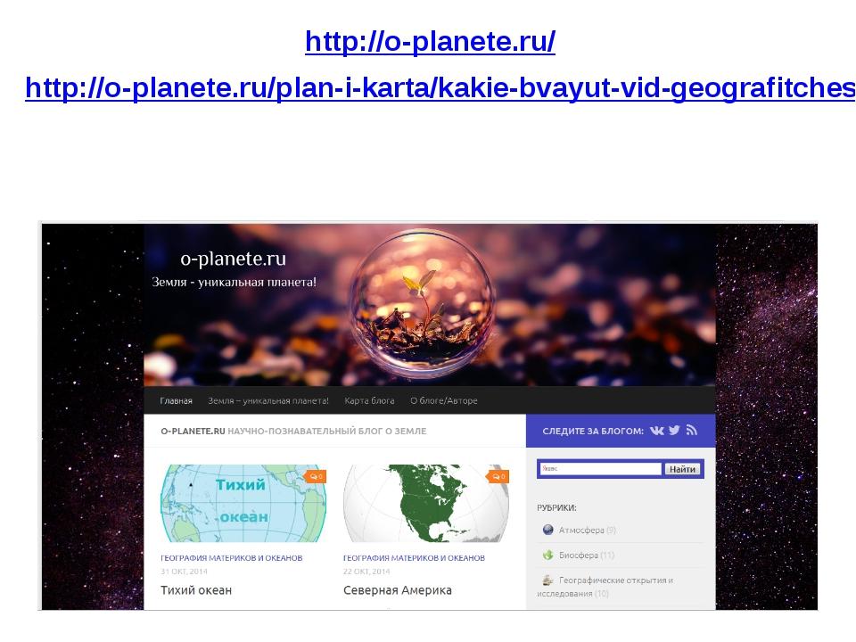 http://o-planete.ru/plan-i-karta/kakie-bvayut-vid-geografitcheskih-kart.html...