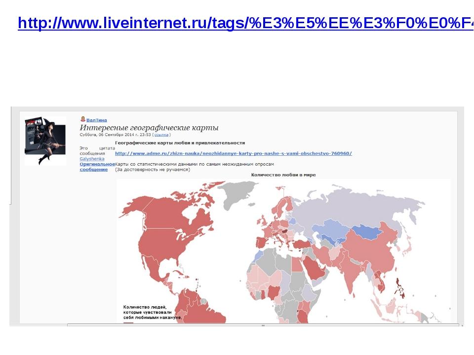 http://www.liveinternet.ru/tags/%E3%E5%EE%E3%F0%E0%F4%E8%F7%E5%F1%EA%E8%E5+%E...