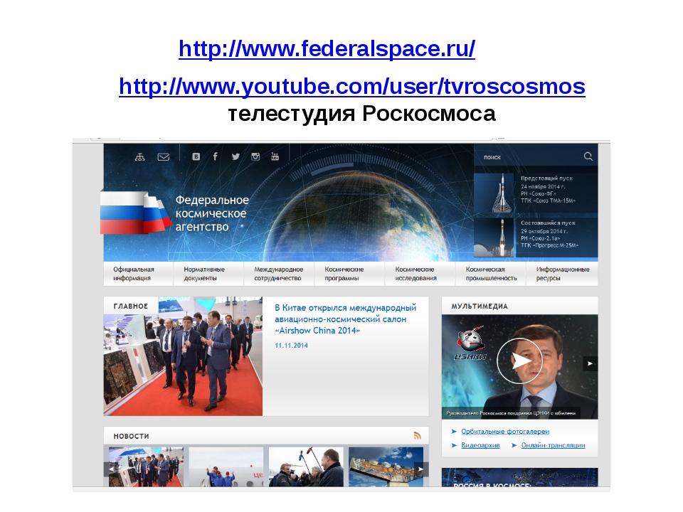 http://www.federalspace.ru/ http://www.youtube.com/user/tvroscosmos телестуди...