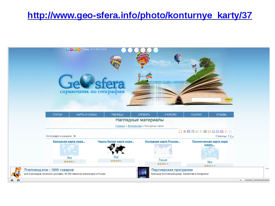 http://www.geo-sfera.info/photo/konturnye_karty/37