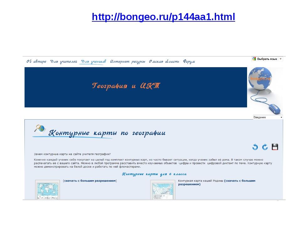 http://bongeo.ru/p144aa1.html