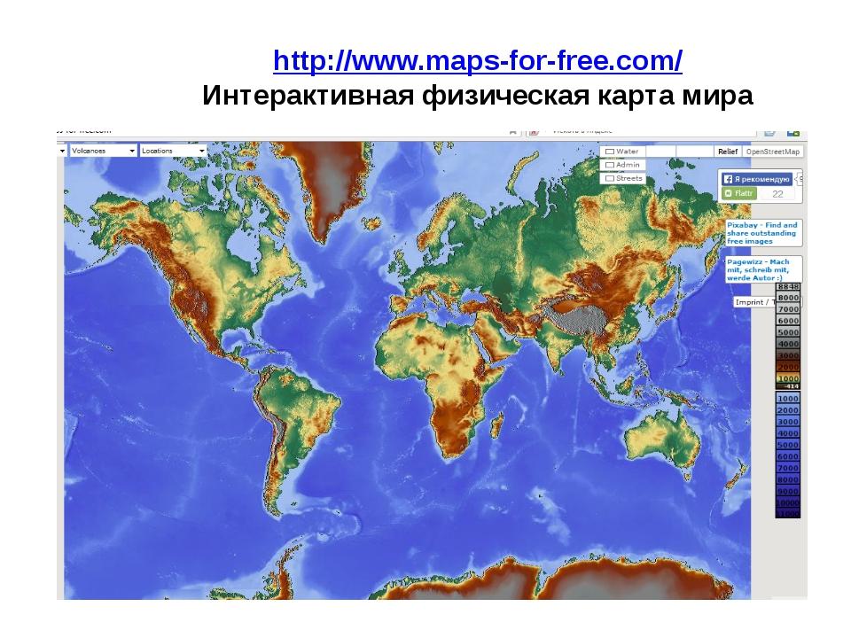 http://www.maps-for-free.com/ Интерактивная физическая карта мира