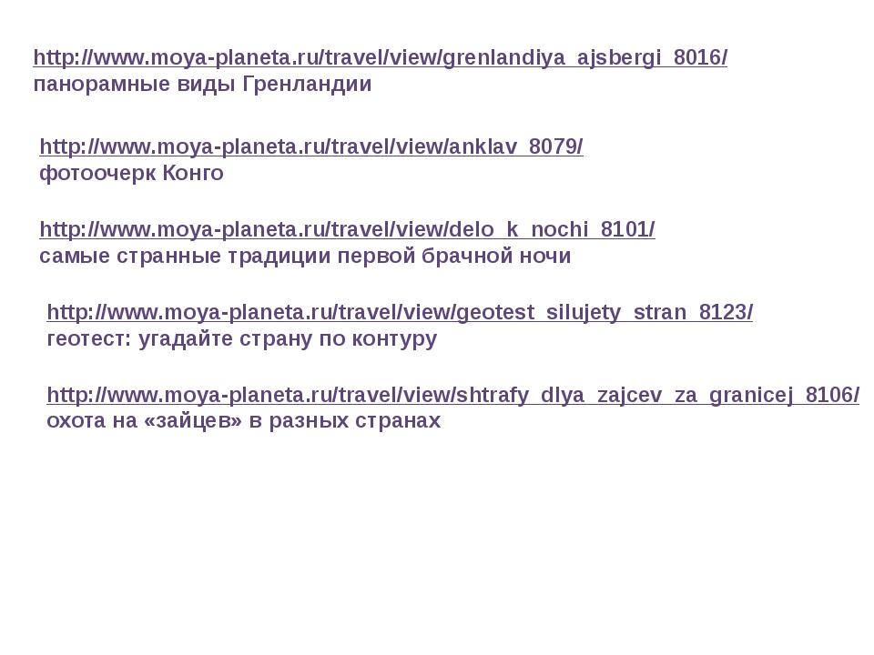 http://www.moya-planeta.ru/travel/view/grenlandiya_ajsbergi_8016/ панорамные...