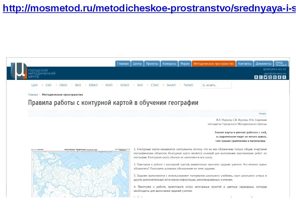 http://mosmetod.ru/metodicheskoe-prostranstvo/srednyaya-i-starshaya-shkola/ge...