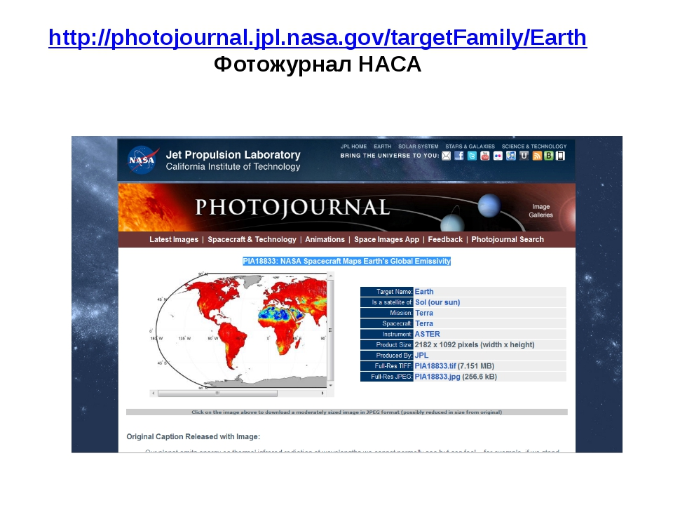 http://photojournal.jpl.nasa.gov/targetFamily/Earth Фотожурнал НАСА
