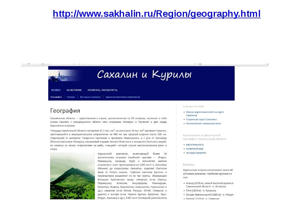 http://www.sakhalin.ru/Region/geography.html