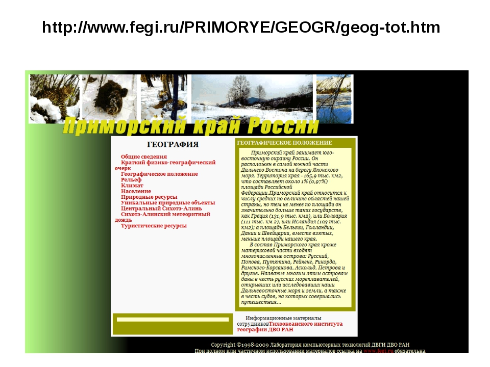 http://www.fegi.ru/PRIMORYE/GEOGR/geog-tot.htm