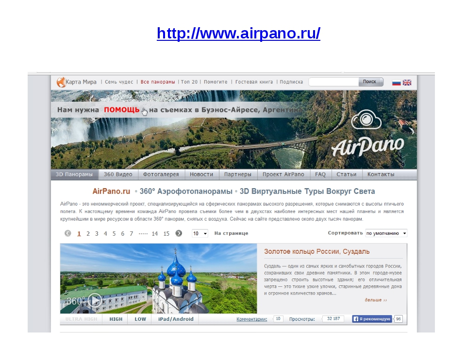 http://www.airpano.ru/