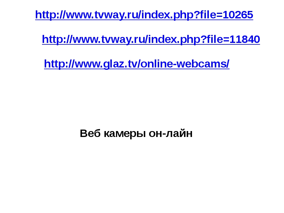 http://www.tvway.ru/index.php?file=10265 http://www.tvway.ru/index.php?file=1...