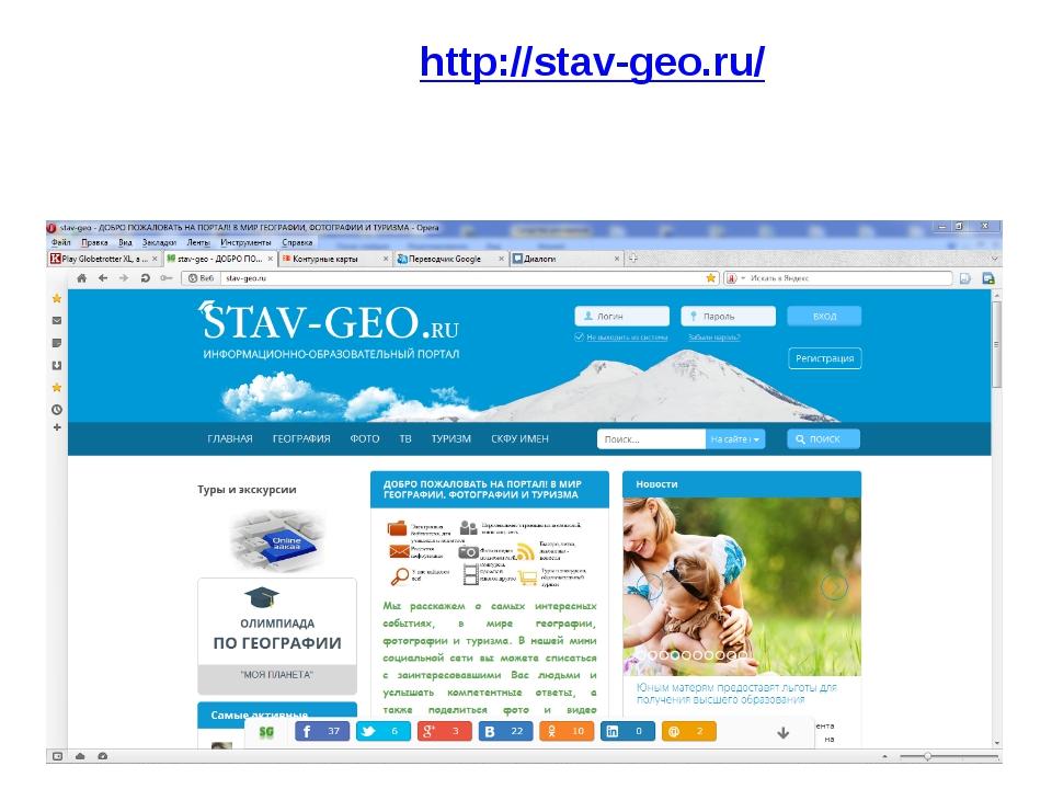 http://stav-geo.ru/