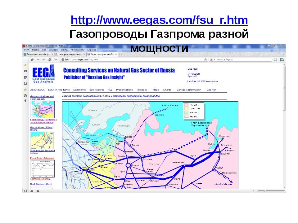 http://www.eegas.com/fsu_r.htm Газопроводы Газпрома разной мощности