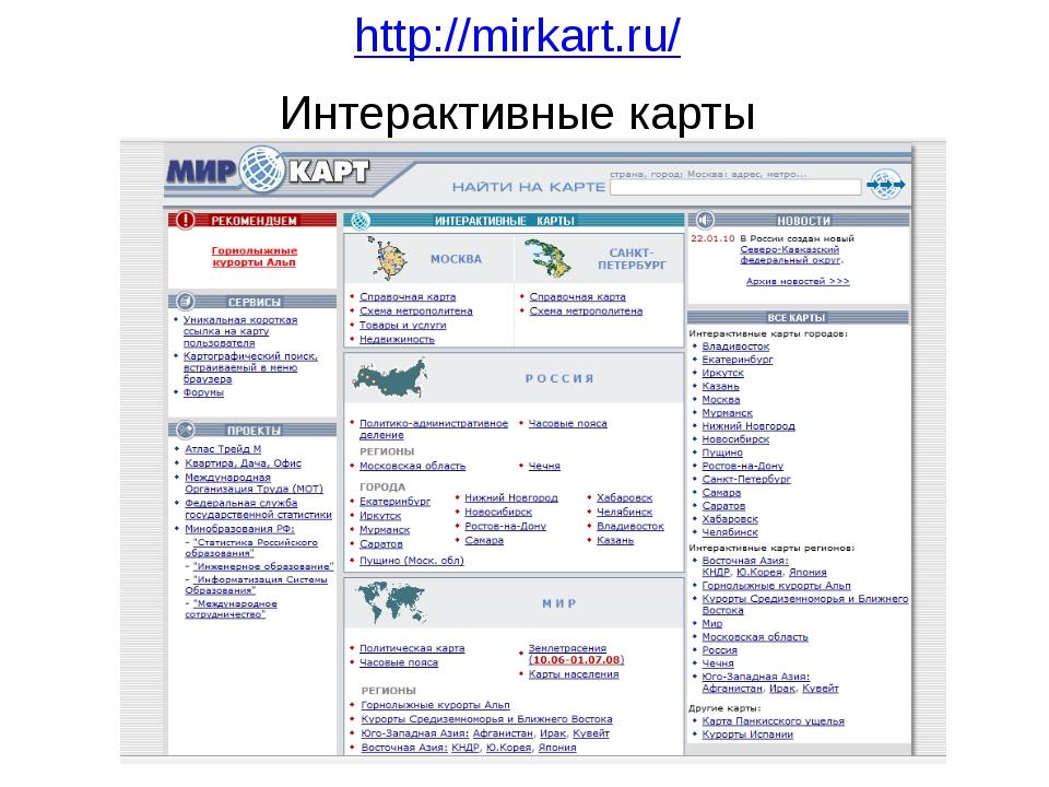 http://mirkart.ru/ Интерактивные карты