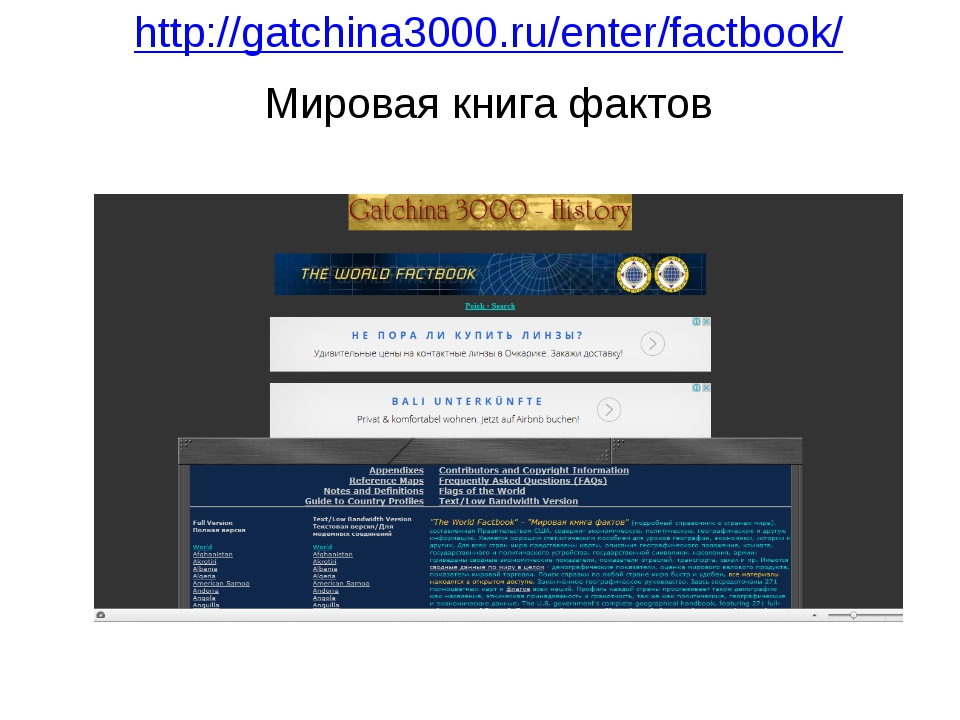 http://gatchina3000.ru/enter/factbook/ Мировая книга фактов