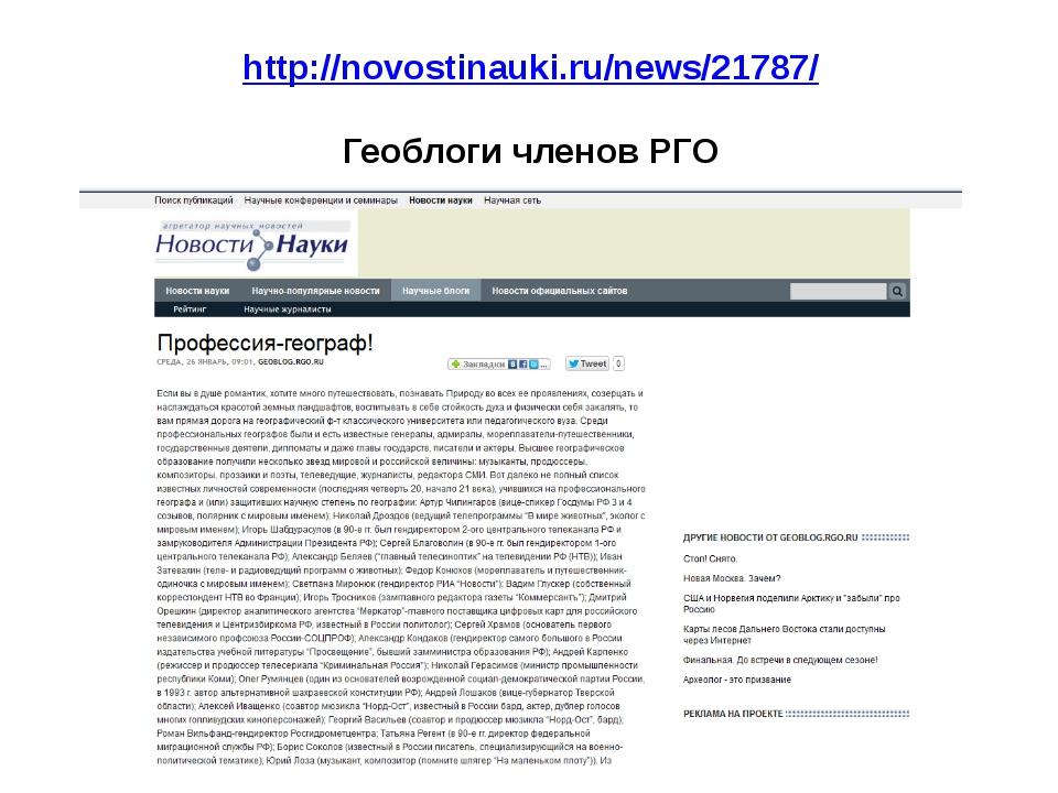 http://novostinauki.ru/news/21787/ Геоблоги членов РГО