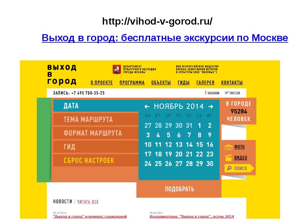 http://vihod-v-gorod.ru/ Выход в город: бесплатные экскурсии по Москве