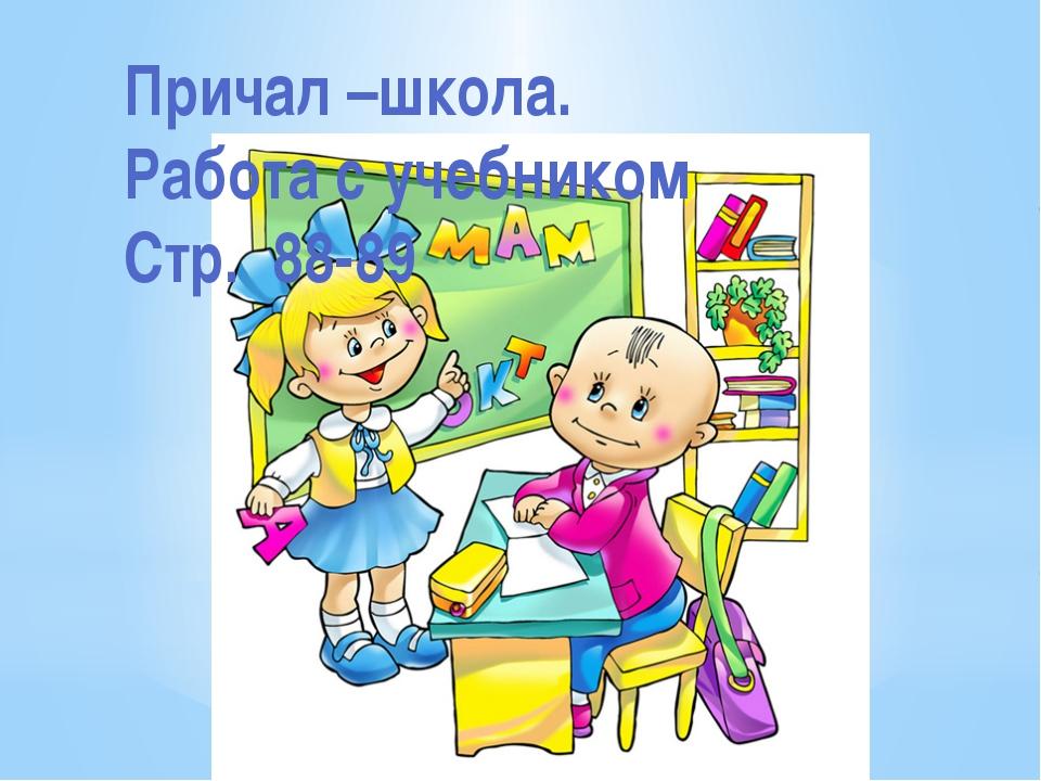 Причал –школа. Работа с учебником Стр. 88-89