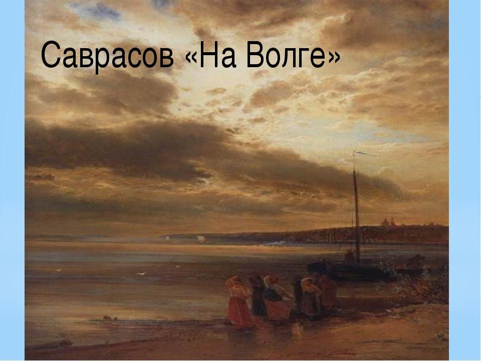 Саврасов «На Волге»